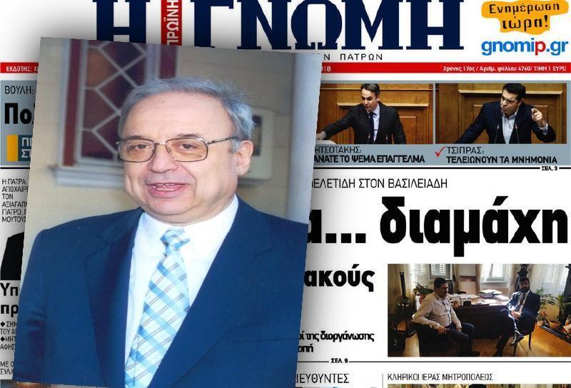 """Έφυγε από τη ζωή ο Ιδρυτής της εφημερίδας """"ΓΝΩΜΗ"""", Χρήστος Χριστόπουλος"""