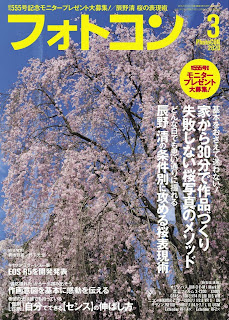 フォトコン 2020年03月号 free download