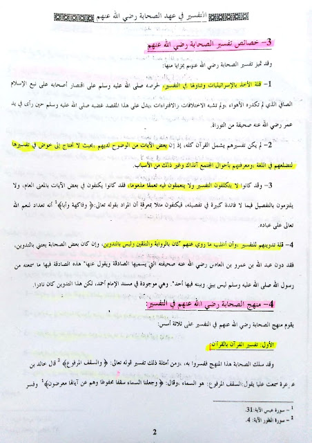 علوم القرآن - الفصل الثاني