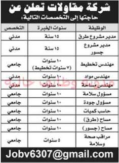 وظائف بالجرائد السعودية الاحد 6/1/2019 1