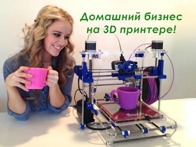 Необычные вещи распечатанные на 3D принтере