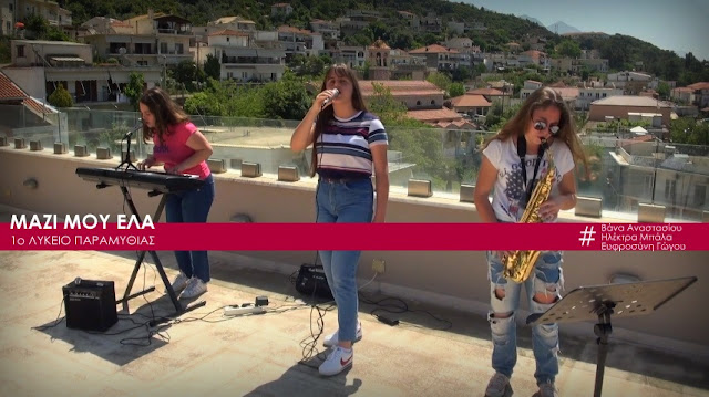 Η συμμετοχή του ΓΕΛ Παραμυθιάς, στον διαγωνισμό τραγουδιού της «Βουλής των Εφήβων» (+ΒΙΝΤΕΟ)