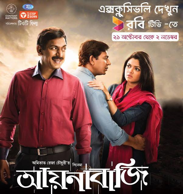 Robi-TV-Watch-Aynabazi-Full-Movie
