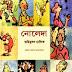 Bengali Cartoon Free PDF Book-Noleda by Ahibhusan Malik