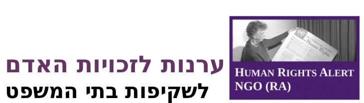 "Human Rights Alert (NGO) // ערנות לזכויות האדם -אל""מ"