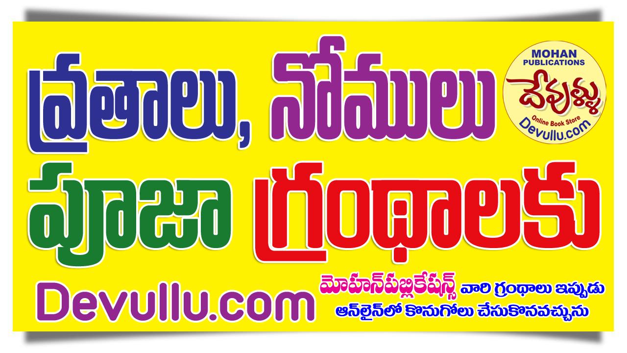 Vrathalu, Pujalu, Nomulu, Puja Books in telugu, Devullu, MohanPublications, BhaktiBooks, BhaktiPustakalu