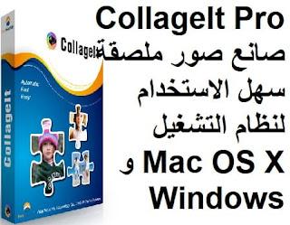 CollageIt Pro صانع صور ملصقة سهل الاستخدام لنظام التشغيل Mac OS X و Windows