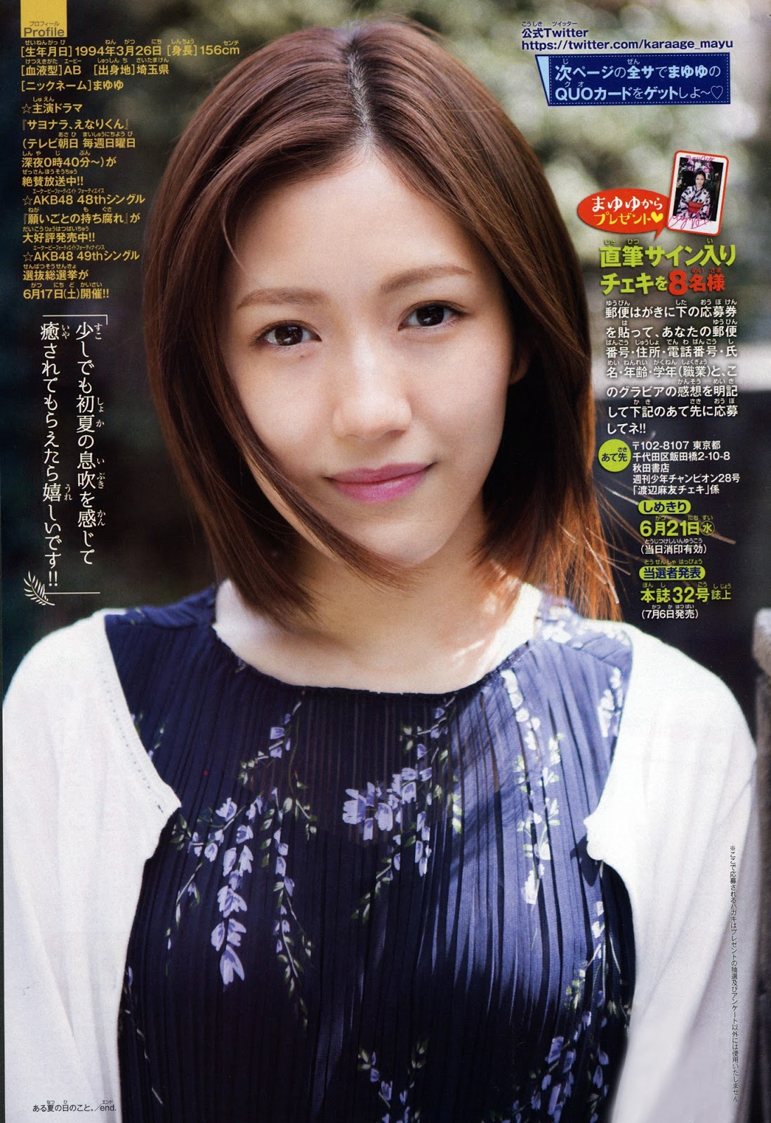 Watanabe Mayu 渡辺麻友 AKB48, Shonen Champion 2017.06.22 No.28 (週刊少年チャンピオン 2017年28号)