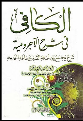 الكافي في شرح الآجرومية (شرح يجمع بين أصالة القديم وبساطة الحديث) - أيمن أمين عبد الغني , pdf
