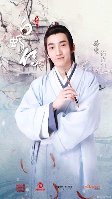 Lu Hong Legend of White Snake