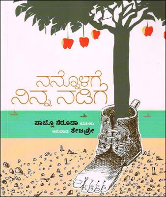 http://www.navakarnatakaonline.com/nannolage-ninna-nadige-pablo-neruda-poems