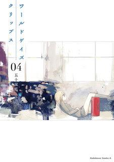 [五十嵐藍] ワールドゲイズ クリップス 第01-04巻