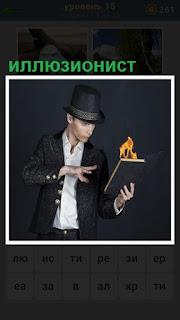 иллюзионист в шляпе показывает свои трюки