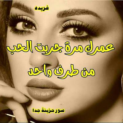 صور حزينة جدا 2017 بوستات مكتوب عليها مصراوى الشامل