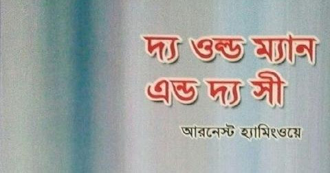 The Old Man and the Sea by Earnest Hemingway (Bangla)