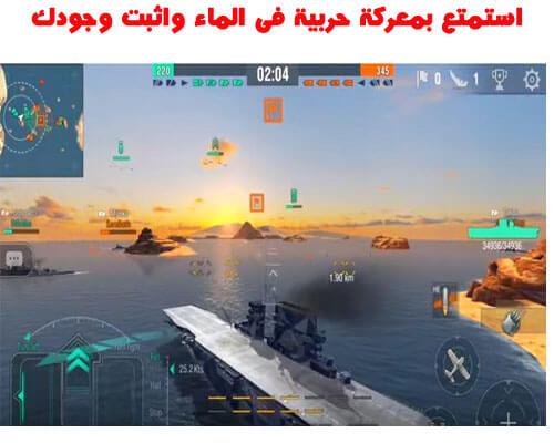 لعبة عالم السفن الحربية World of Warships Blitz