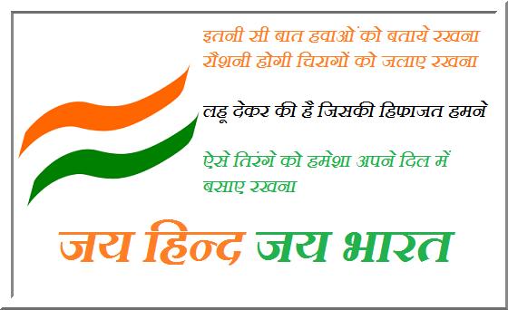 Republic-Day-Shayari-in-Hindi