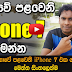 iPhone 7 UnBoxing & Quick Review in Sinhala - Sri Lanka