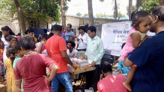 मैथिल सेवा संस्थान केँ महाराष्ट्र इकाई द्वारा नेना सभक बिच पढ़बाक सामिग्री वितरित काएल गेल