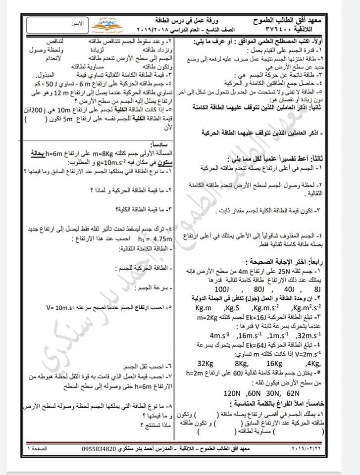 الصف التاسع اختبار في درس الطاقة من منهاج الفيزياء أ أحمد سنكري