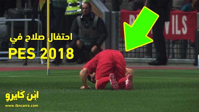 احتفال محمد صلاح في لعبة بيس 2018