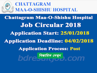 Chattagram Maa-O-Shishu Hospital Job Circular 2018