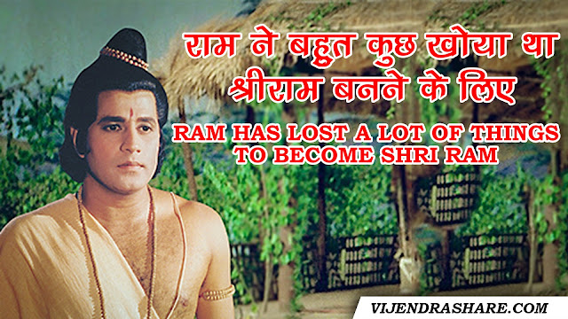 learn from lord shri ram.