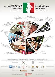 фестивал на италианското кино в софия