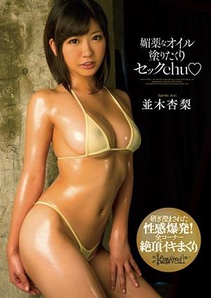 Aphrodisiac Oil Nuritakuri Sex Chu Namiki Anzunashi [KAWD-641 Namiki Anri]