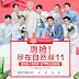 161103 LOTTE DUTY FREE and Nature Republic Website Update with EXO