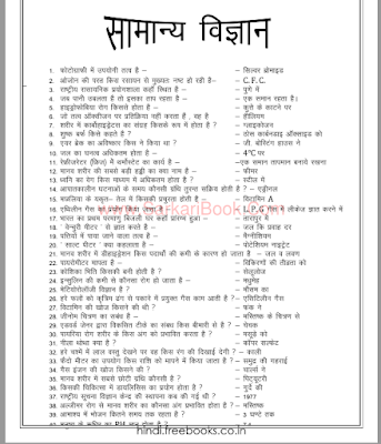 Samanya-Vigyan-in-Hindi-pdf-book