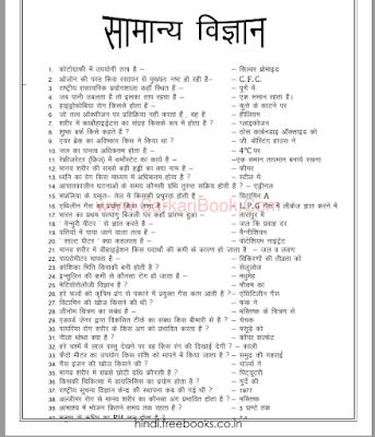 सामान्य विज्ञान प्रश्नोत्तरी पीडीऍफ़ हिंदी में | Samanya Vigyan in Hindi pdf book