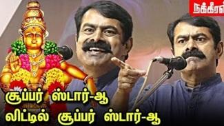 Seeman blast speech on Sabarimala issue | BJP | Naam Thamizhar