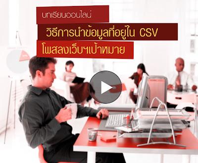 วีดีโอแนะนำวิธีการนำข้อมูลที่อยู่ใน CSV โพสลงเว็บฯเป้าหมาย