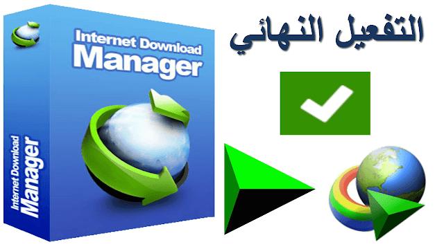 تحميل , تفعيل , برنامج , انترنت دونلود مانجر , Internet Download Manager