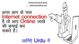 Online Paise Kamane Ki Scheme in urdu
