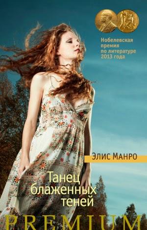 Элис Манро. Танец блаженных теней