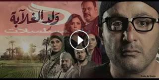مسلسل ولد الغلابة الحلقة 4 الرابعة مشاهدة رمضان 2019