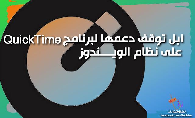 ابل تؤكذ وقفها دعم برنامج الكويكتايم quicktime على الويندوز