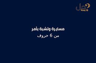 مسايرة وتشبة بأمر من 6 حروف لغز 481 فطحل