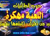 لعبة حرب الطائرات ( Galaxy Attack Alien Shooter )  نسخة مهكرة (مود) +99999