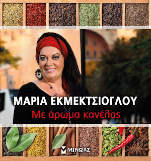 http://www.minoas.gr/book-4084.minoas