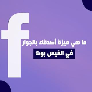 ما هي ميزة أصدقاء بالجوار في الفيس بوك  وكيفية تشغيلها بالتفصيل