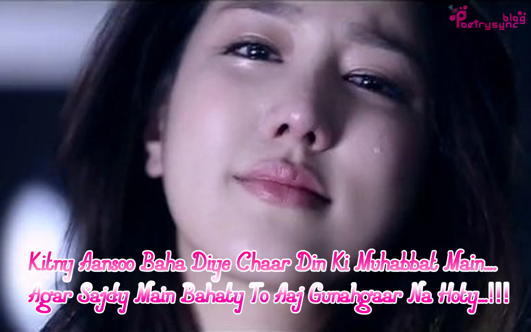 Aansoo Hindi Sad Poetry With Tears Images On Girl Face Best