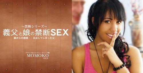 WATCH 0632 – Momoko