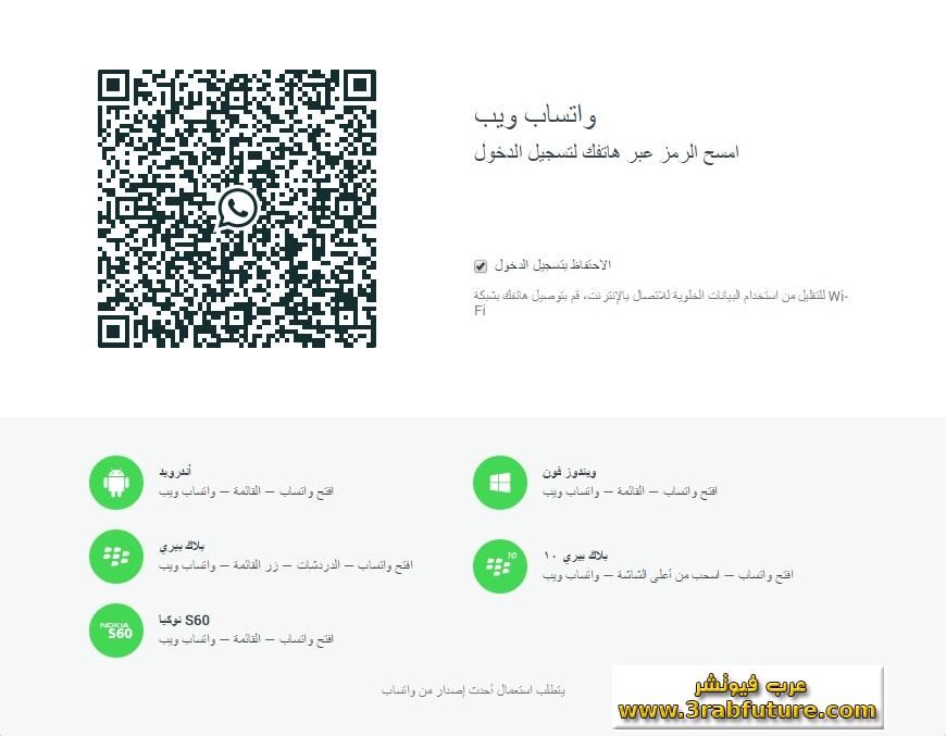 بالصور: شرح كيفية تشغيل واتس اب علي الكمبيوتر بعد إتاحته رسمياً من الشركة whatsapp on web