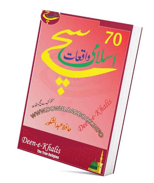 70 True Islamic Stories in Urdu,islamic Stories,70 True Islamic Stories By Hafiz Abdul Shakoor,70 True Islamic Stories pdf book,pdf book, free download pdf books,70 True Islamic Stories in Urdu By Hafiz Abdul Shakoor Pdf Book Free Download