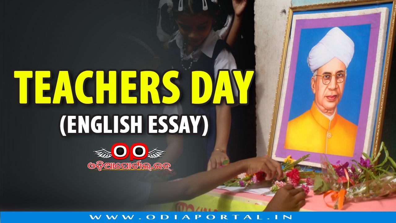 teachers day 2012 essay in english
