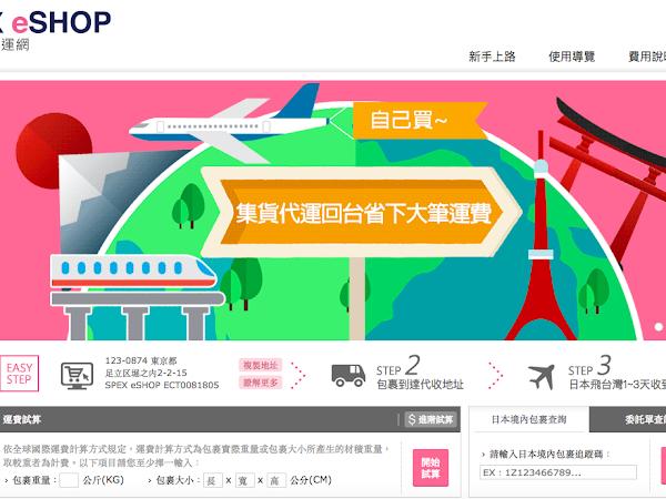 不去日本也能買日貨 ▍日本集貨代運推薦 SPEX eSHOP,終於買到折扣季衣服啦!