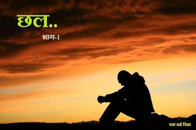 Chhal Part-1 in Hindi